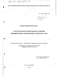 Диссертация на тему Стратегическое планирование развития  Диссертация и автореферат на тему Стратегическое планирование развития муниципальных образований городского типа dissercat