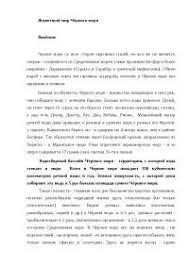 Животный мир Черного моря реферат по географии скачать бесплатно  Животный мир Черного моря реферат по географии скачать бесплатно рыбы морская воды моллюски тело