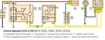 зарядки на ВАЗ  Нет зарядки на ВАЗ 2106