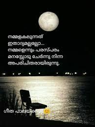 Pin By Geetha Palakkal On ഗതകഷരങങൾ Malayalam