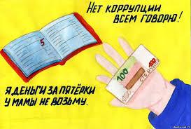 Рисунки на тему коррупция в России глазами детей школьников и  Детские рисунки на тему стоп коррупция Рисунки и картинки глазами детей против коррупции