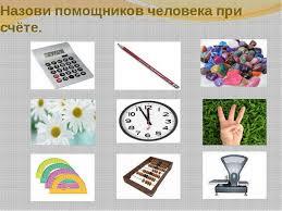 Презентация по информатике класс Контрольная работа по теме  Назови помощников человека при счёте
