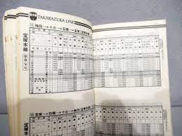 阪急 電車 時刻 表