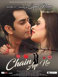 Chain Aye Na 2017 Download And Watch Online Full Movie HD