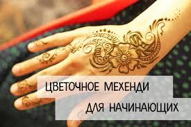 цветочное мехенди для начинающих школа мехенди онлайн мехенди от