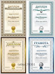 Грамоты и дипломы для награждения Шаблоны для Фотошопа best host  Грамоты и дипломы для награждения