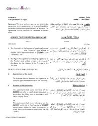 Distribution Agreement Template Template Distribution Agreement
