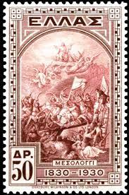 Greek Stamps -Ελληνικά Γραμματόσημα: 1930 Ελληνικά  Γραμματόσημα***(136.234.489) - Greek stamps 1930