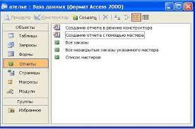 Курсовая работа Технологии создания базы данных в access на  5 Отчеты по запросам и таблицам