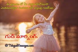 Telugu Good Morning Quotes Good Night Good Evening Pictures Love