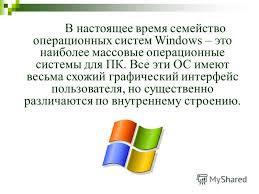 Презентация на тему Операционная система windows История её  3 В настоящее