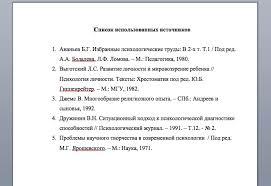 Примеры оформления списка литературы по ГОСТу в году Образец списка литературы по психологии