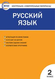 Контрольно измерительные материалы Русский язык класс ФГОС  Контрольно измерительные материалы Русский язык 2 класс ФГОС
