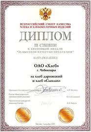 Награды Диплом iii степени бронзовая медаль