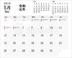 令和元年 カレンダー 5月イラスト No 1435780無料イラストなら