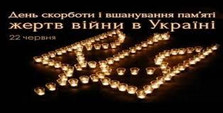 Картинки по запросу День скорботи в україні у 2018 році офіційний сайт уряду