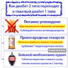 Низкий инсулин и с пептид 3