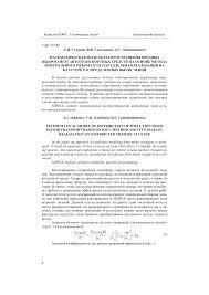 Математическая модель распространения вредных выбросов от  Показать еще