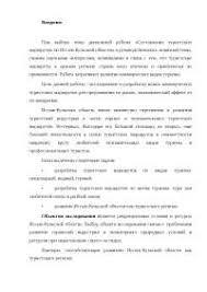 Составление туристских маршрутов по Иссык Кульской области диплом  Составление туристских маршрутов по Иссык Кульской области диплом 2010 по физкультуре и спорту скачать бесплатно