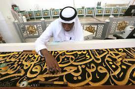 صناعة كسوة الكعبة تقليد إسلامي تتوارثها الأجيال  