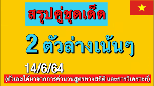 ฮานอยปกติ สรุปคู่ชุดเด่น บน,ล่าง (เน้นแยกชุดเด่น บน,ล่างโดยเฉพาะ) 8/6/64 -  YouTube