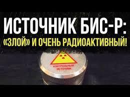 Контрольный источник Б  08 21 ☢ Источник БИС Р злой и очень радиоактивный