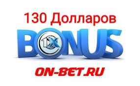 бесплатный бонус букмекер