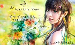 Chocolate Day Hindi Love Poem My Tukbandi Pinterest Fantasy Simple Ling Samantha Hindi Poem