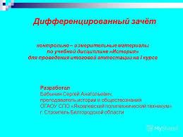 Презентация на тему Дифференцированный зачёт контрольно  1 Дифференцированный зачёт контрольно измерительные материалы