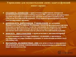 Презентация на тему Внешний контроль и надзор за законностью в  6 Управление