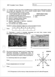 Контрольные работы по географии География Целевая