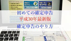 国税庁 ホームページ 確定 申告