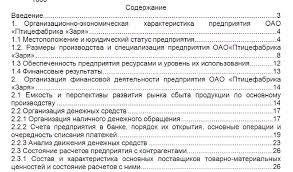 Отчёт по практике на птицефабрике poseti nn портал развлечений  Отчет по практике на птицефабрике совокупность показателей учта отражнных в форме определнных таблиц и характеризующих движение имущества