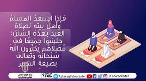 Thursday forgive Dexterity كيفية صلاة عيد الاضحى للنساء في المسجد -  hobbiesio.com