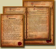 Фамильный и именной диплом в Екатеринбурге тайна имени и  Фамильный диплом в Екатеринбурге исследование имени и фамилии