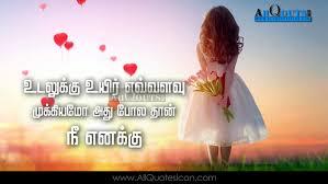 Beautiful Tamil Love Romantic Quotes ...