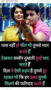 love shayari images in hindi heart