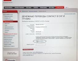 Оплата покупки на ЯМ переводом Юнистрим Контакт не выходя из  банковский перевод