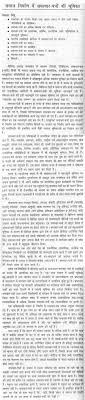 essay on role of newspaper in the building of society in hindi