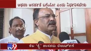 Arvind Limbavali Speaks On Cm Hdks Trust Vote Scs Decision On Rebel Mlas