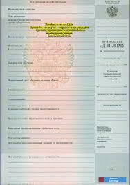 диплом техникума Приложение к диплому техникума при покупке отдельно Приложение выдавалось в средне профессиональных образовательных учреждениях с 2008 по 2011 год