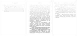 Методы научного познания наблюдение и эксперимент реферат по  методы научного познания наблюдение и эксперимент реферат по философии