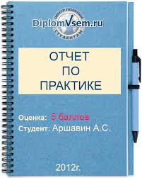 Отчет по практике на заказ заказать отчет по практике  Отчет по практике на заказ