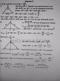 Геометрия Контрольная работа Вариант ГДЗ Тест контроль  Геометрия Контрольная работа 2 Вариант 1