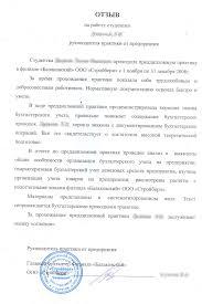 РФЭИ СТАРТ Отзывы Трудоустройство выпускников cаратов и  Саратов и Саратовская область