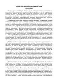 Право собственности в Древнем Риме курсовая по праву скачать  Право собственности в древнем Риме реферат по праву скачать бесплатно давности частной владение юрист воля институт