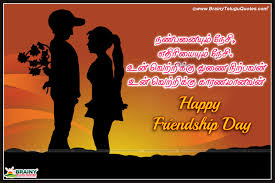 Best Friendship Day Tamil Kavithai Images Hd Wallpapers Friendship