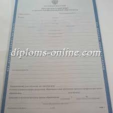 Купить диплом охранника в Москве по низкой цене на dlploms  Диплом техникума колледжа образца 2011 2013 года Заполненный бланк с приложением в твердой обложке синего цвета