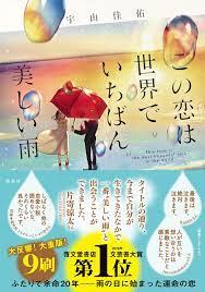 恋 あ た 小説