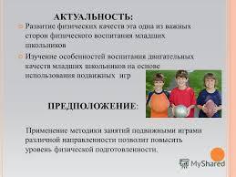 Презентация на тему Презентация к уроку по физкультуре класс  2 АКТУАЛЬНОСТЬ